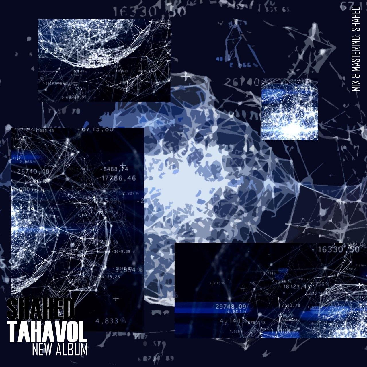 دانلود آلبوم جدید شاهد (مرصاف) به نام تحول