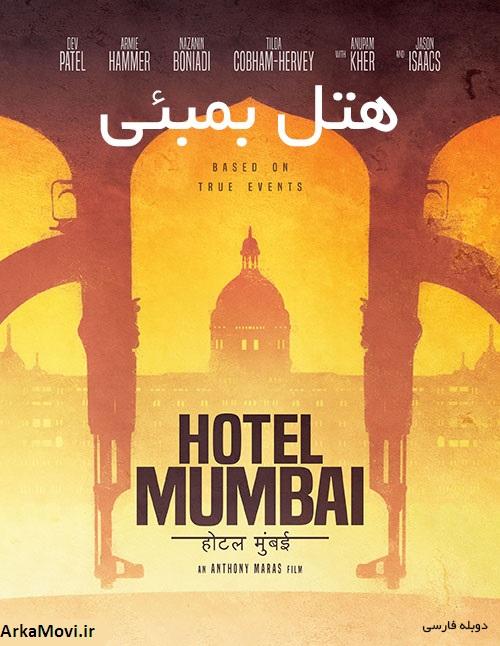 دانلود فیلم هتل بمبئی با دوبله فارسی Hotel Mumbai 2018