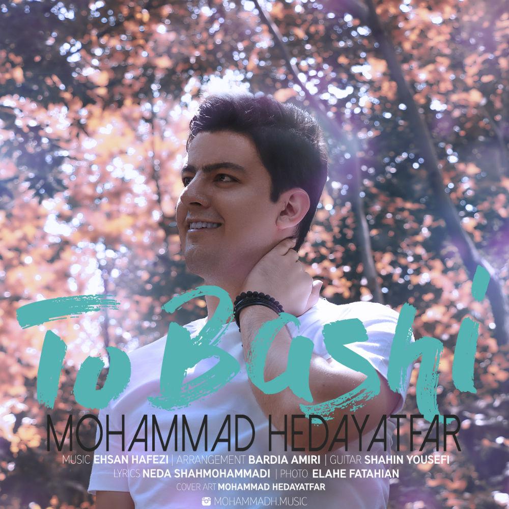 دانلود آهنگ جدید محمد هدایت فر به نام تو باشی