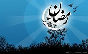 آیا پنجشنبه ۲۸ خرداد ۹۴ اولین روز رمضان است؟