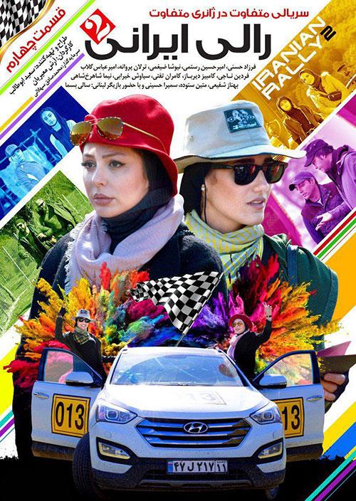 دانلود قسمت چهارم مستند مسابقه رالی ایرانی ۲ با کیفیت عالی 1080p Full HD