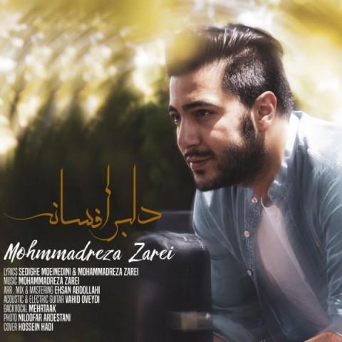 دانلود آهنگ جدید محمدرضا زارعی به نام دلبر افسانه