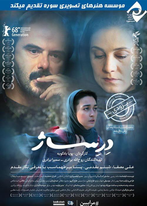 دانلود فیلم درساژ با کیفیت عالی و لینک مستقیم