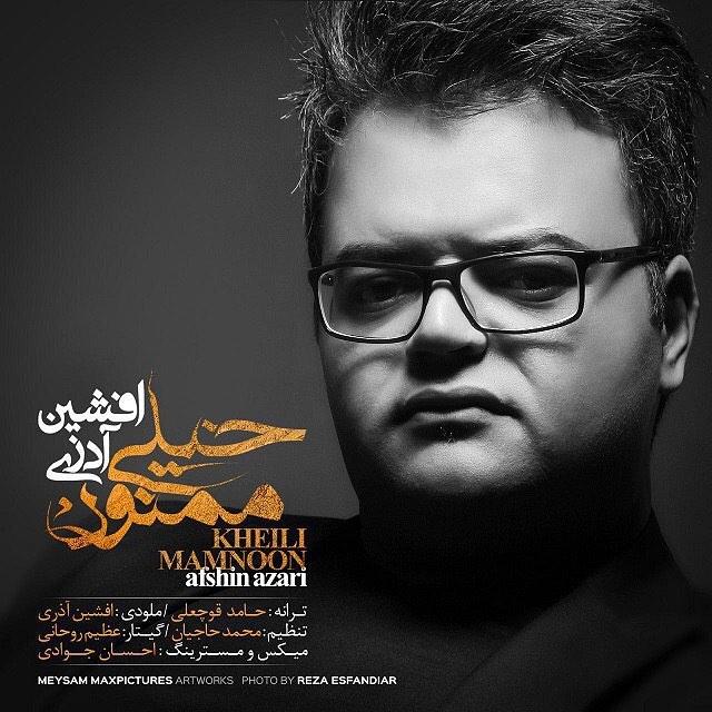 دانلود آهنگ خیلی ممنون از افشین آذری