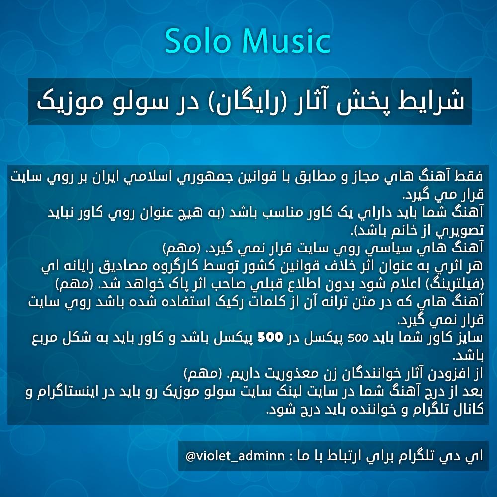 پخش موزیک شـما