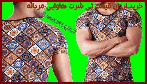 خرید اینترنتی ارزان قیمت تی شرت هاوایی مردانه 1398