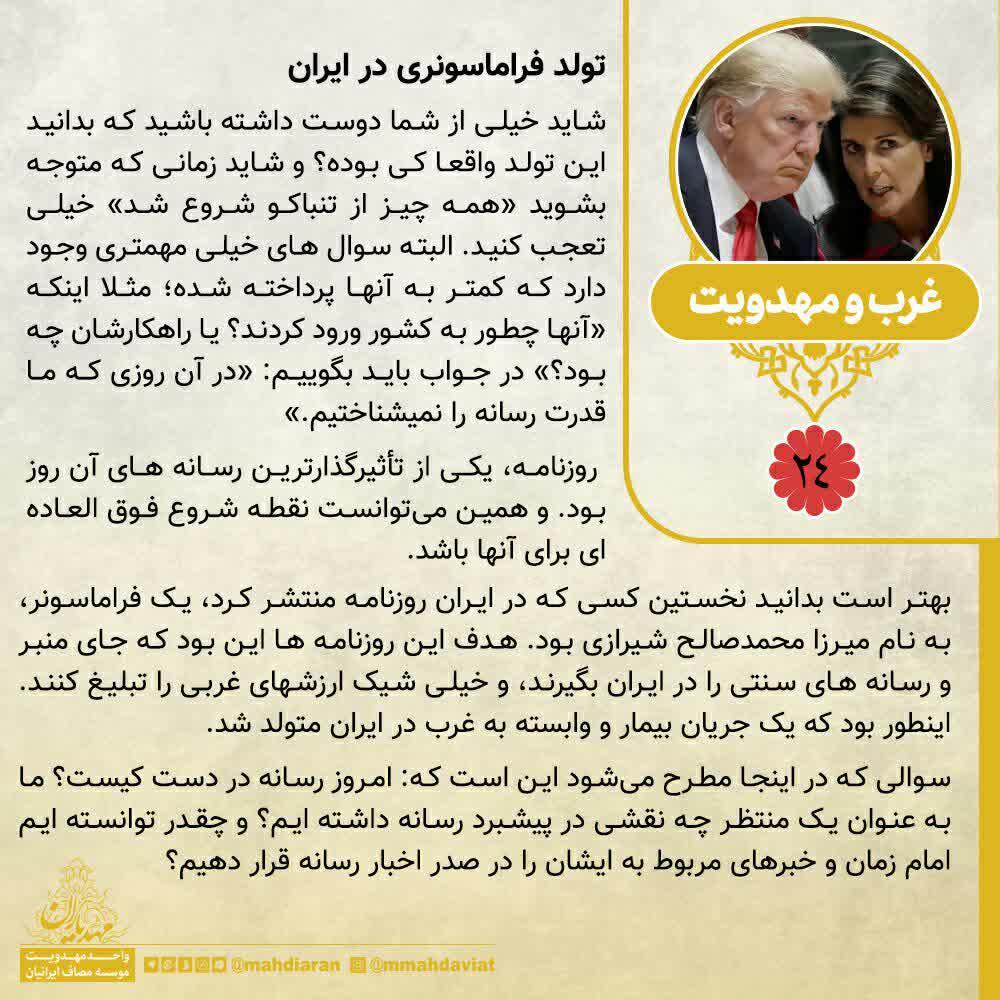 ⭕️ تولد فراماسونری در ایران