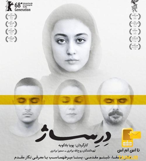 دانلود فیلم سینمایی جدید «درساژ»