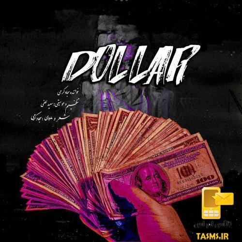 اهنگ سجاد کرمی به نام دلار| کردی شاد سجاد کرمی دلار