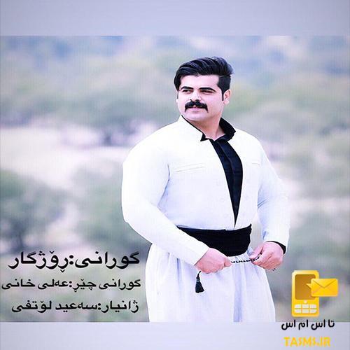 اهنگ علی خانی به نام روژگار | کردی شاد علی خانی روژگار