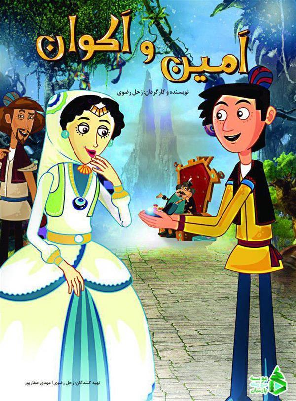 دانلود انیمیشن امین و اکوان دوبله فارسی با لینک مستقیم