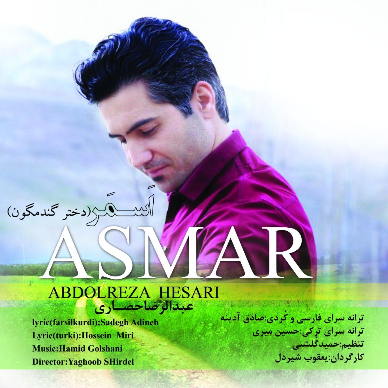 دانلود آهنگ جدید کرمانجی عبدالرضا حصاری به نام اسمر