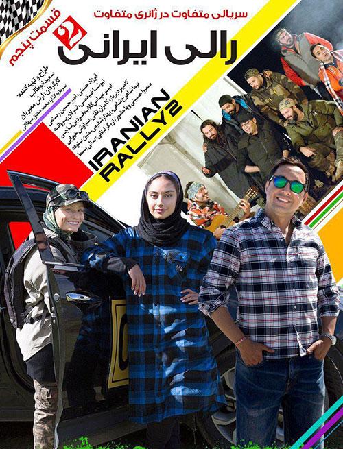 دانلود قسمت پنجم مستند مسابقه رالی ایرانی ۲ با کیفیت عالی 1080p Full HD