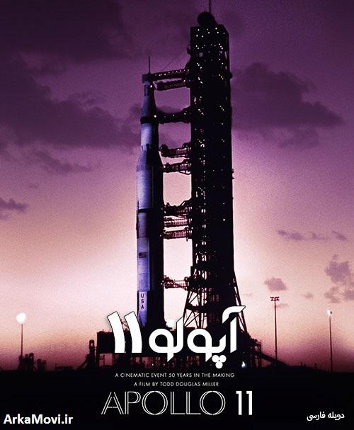 دانلود مستند آپولو ۱۱ با دوبله فارسی Apollo 11 2019