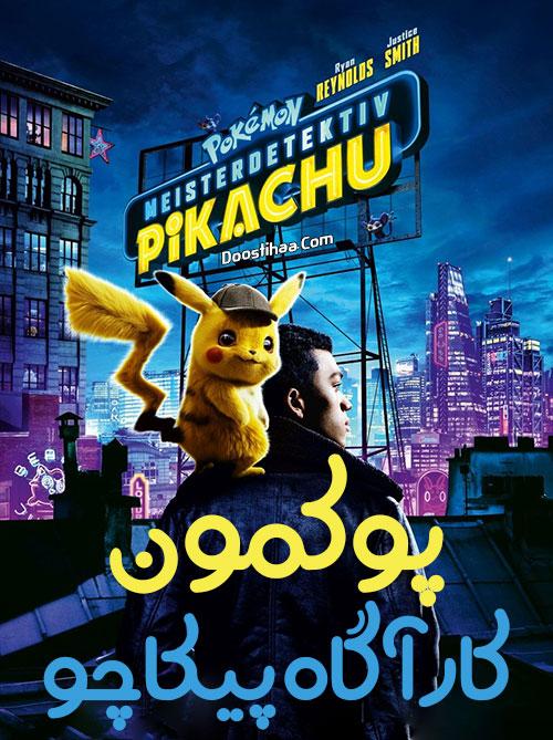 دانلود کارتون پوکمون کارآگاه پیکاچو با دوبله فارسی Pokémon Detective Pikachu 2019