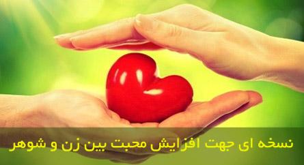 مجموعه دعاها برای افزایش مهر و محبت بین زن و شوهر