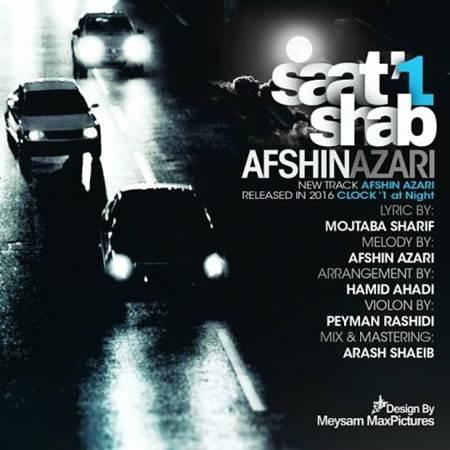 دانلود آهنگ ساعت یک شب از افشین آذری