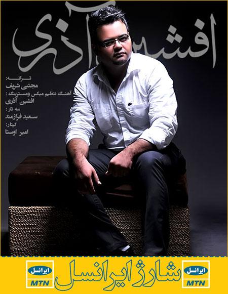 دانلود آهنگ شارژ ایرانسل از افشین آذری
