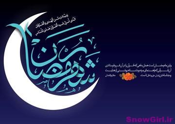 اعمال مشترک در ماه مبارک رمضان