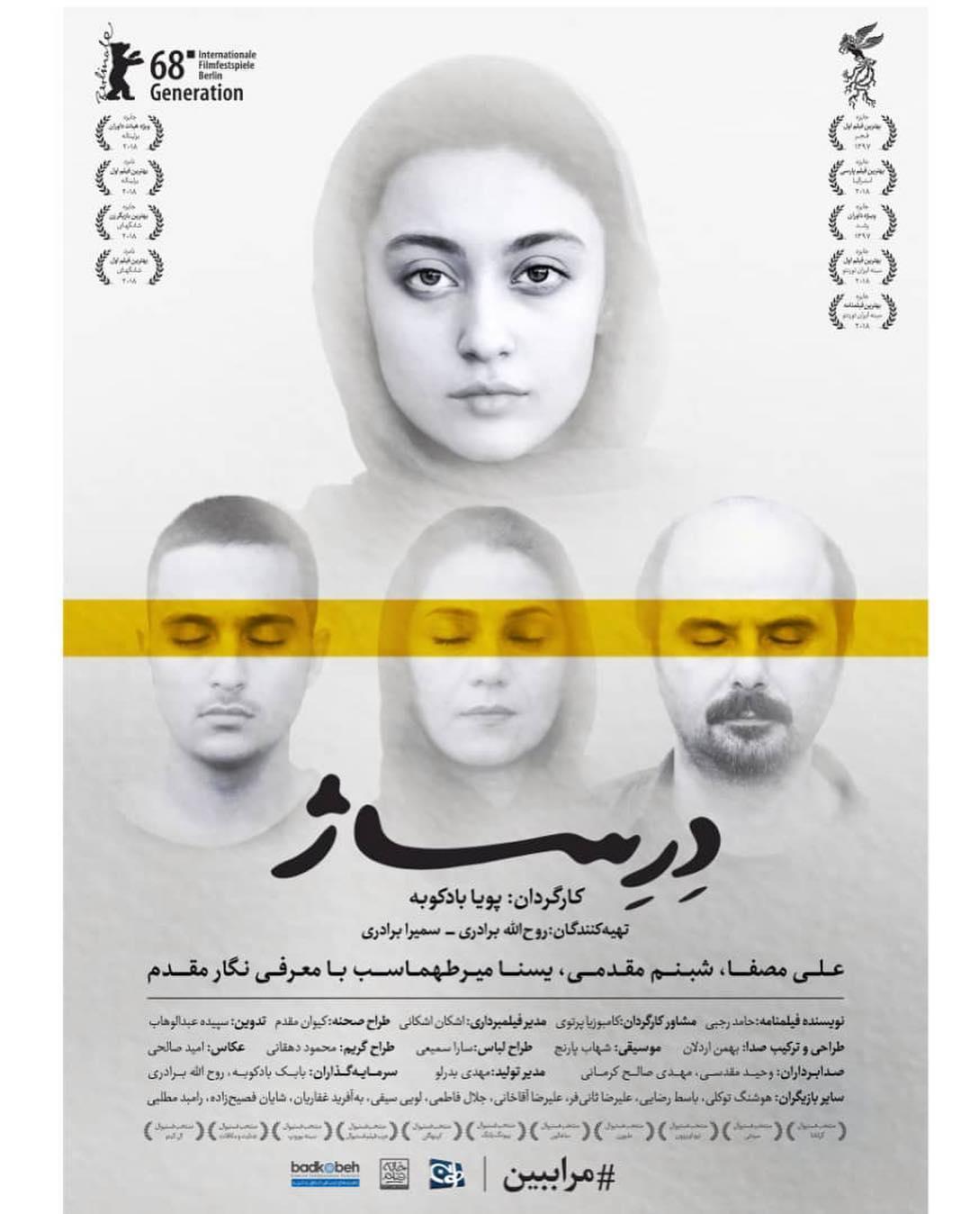 فیلم سینمایی درساژ