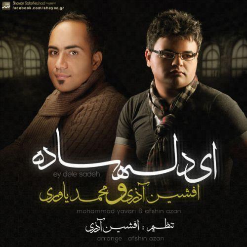 دانلود آهنگ دل ساده از افشین آذری و محمد یاوری