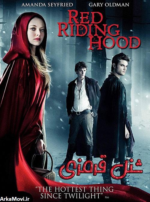 دانلود دوبله فارسی فیلم شنل قرمزی Red Riding Hood 2011