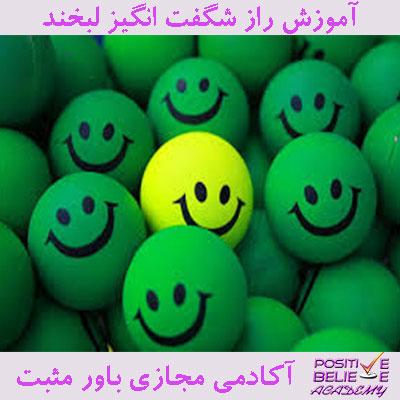 تاثیر لبخند در زندگی