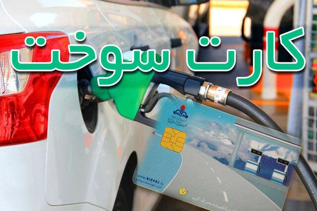 همه چیز درباره ثبت نام و دریافت پستی کارت سوخت www.niopdc.ir