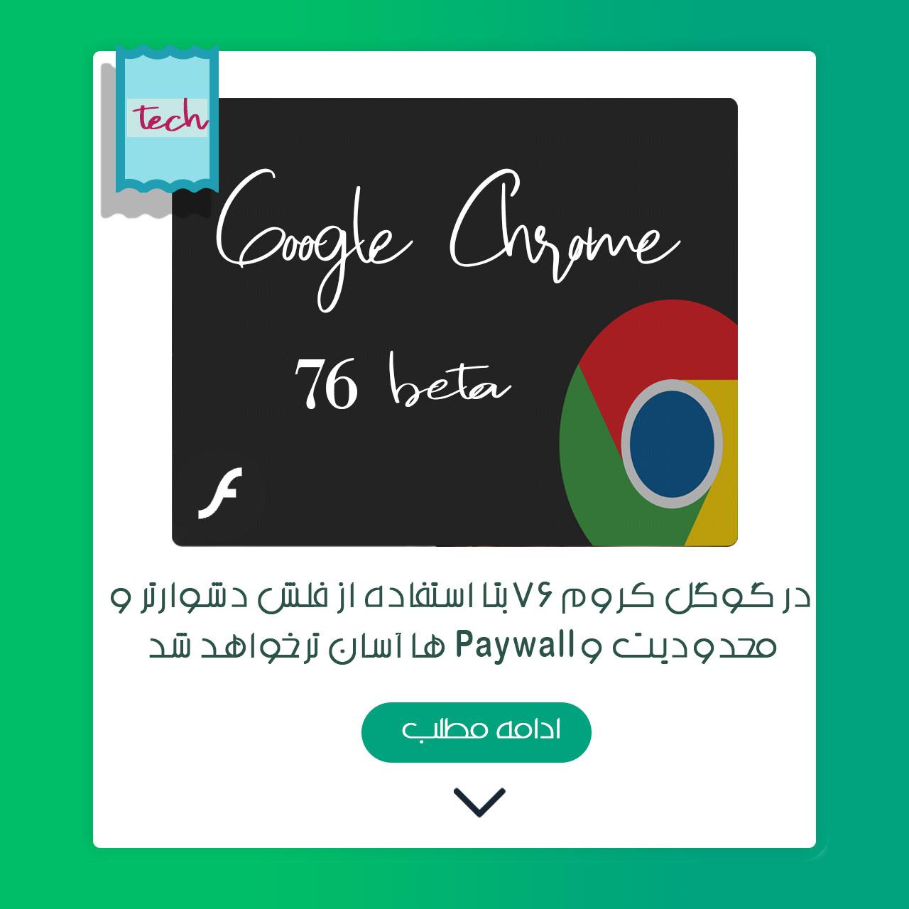 در گوگل کروم 76 بتا استفاده از فلش و محدودیت و Paywall ها دشوارتر شده است