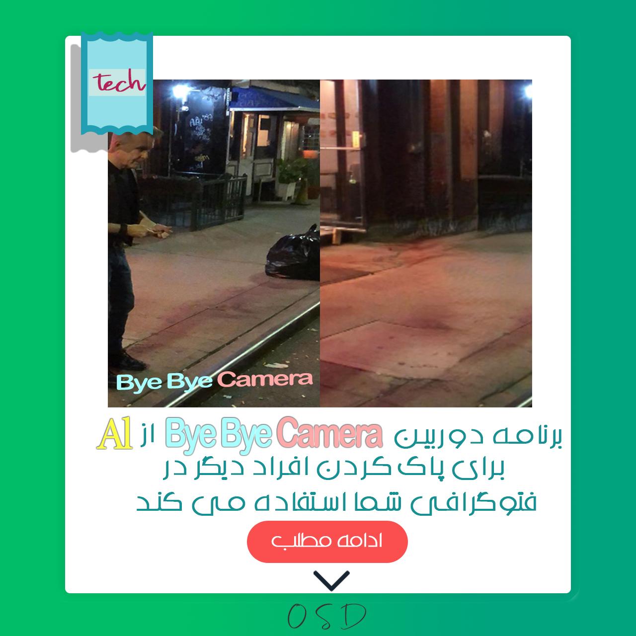 برنامه دوربین bye bye camera از al برای پاک کردن افراد دیگر در  فتوگرافی شما استفاده می کند