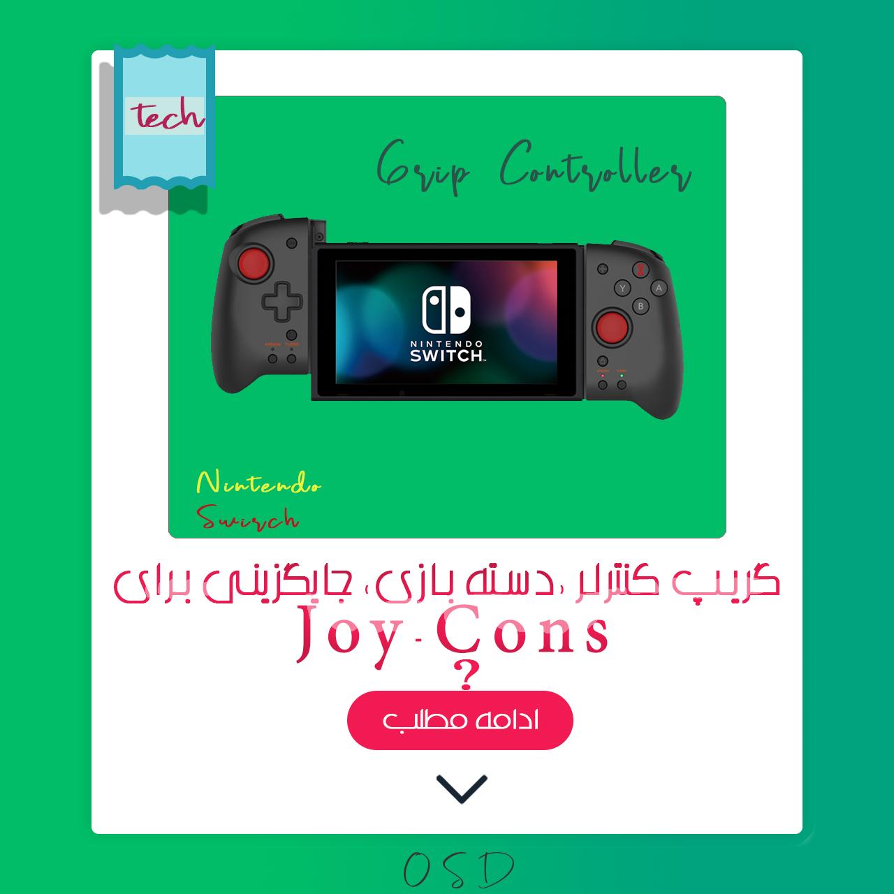 گریپ کنترلر (دسته بازی) جایگزینی برای Joy-Cons ? + اندازه کامل گیم پد ها
