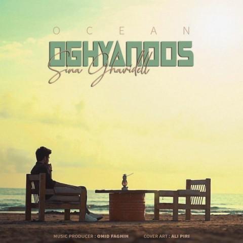 دانلود آهنگ جدید سینا قویدل به نام اقیانوس