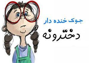 متن های فاز سنگین و خفن ضد دختر | اس ام اس ضد دختر +جملات ضد دختر