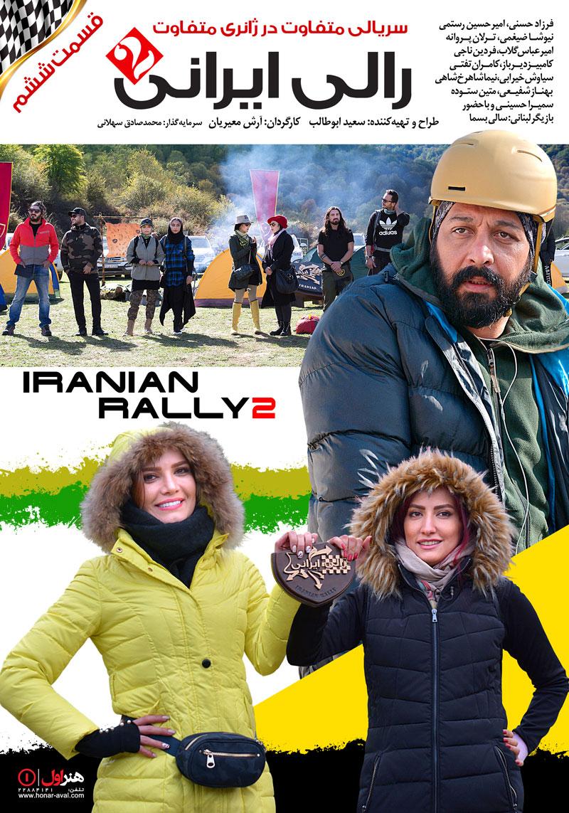 دانلود رایگان همه قسمت های مسابقه رالی ایرانی 2 با لینک مستقیم