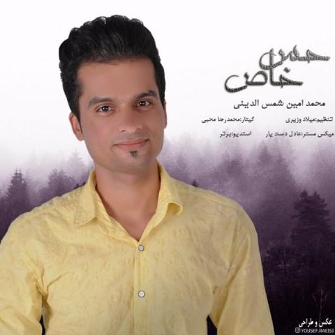 دانلود آهنگ جدید محمد امین شمس الدینی به نام حس خاص