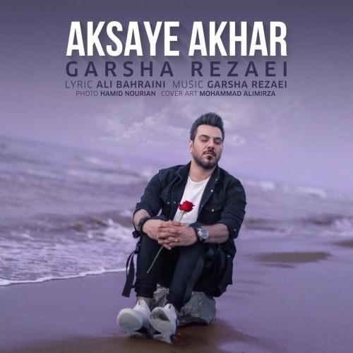 http://rozup.ir/view/2882544/Garsha-Rezaei-Aksaye-Akhar.jpg