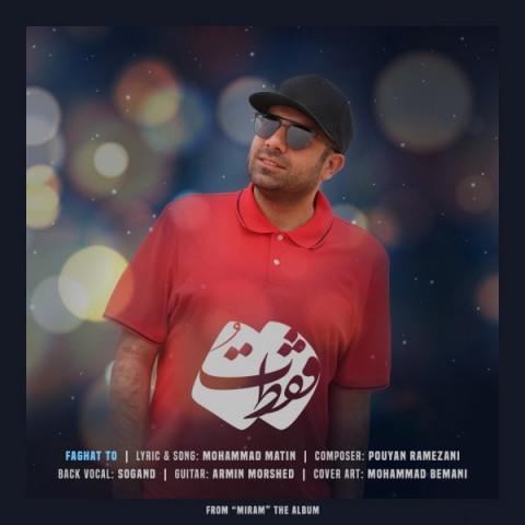دانلود آهنگ جدید محمد متین به نام فقط تو