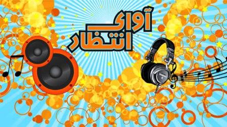 کدهای اهنگ پیشواز همراه اول ویژه ماه رمضان 94