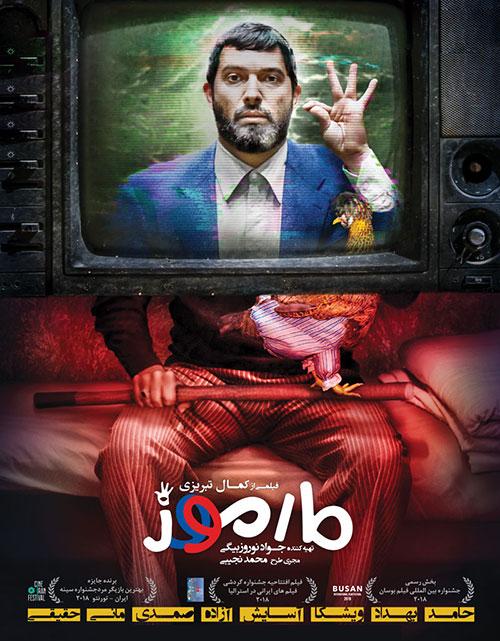 دانلود فیلم کمدی سیاسی مارموز با کیفیت عالی 1080