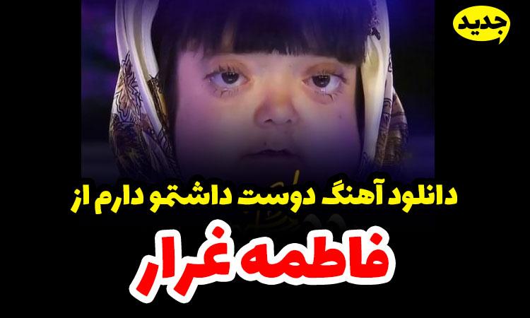 اهنگ دوست داشتمو دارم تویی عمر دوبارم با صدای دختر
