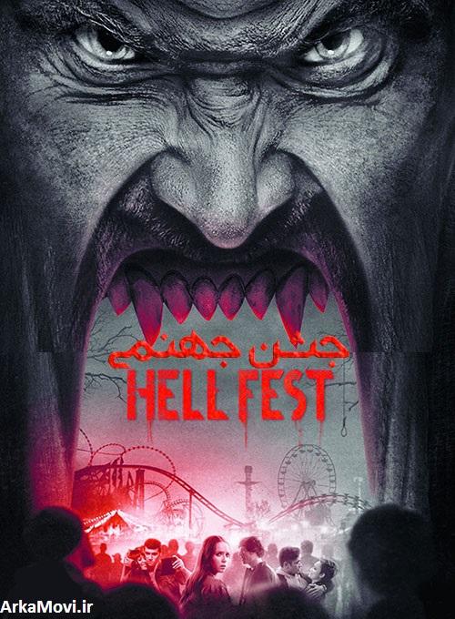 دانلود فیلم جشن جهنمی با دوبله فارسی Hell Fest 2018