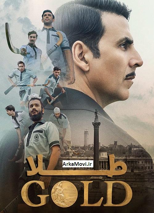 دانلود فیلم هندی طلا با دوبله فارسی Gold 2018
