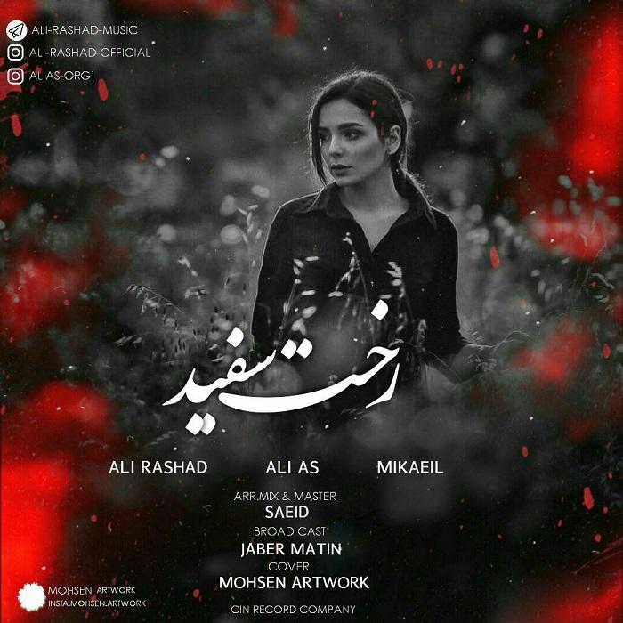 دانلود آهنگ جدید علی راشاد به نام رخت سفید