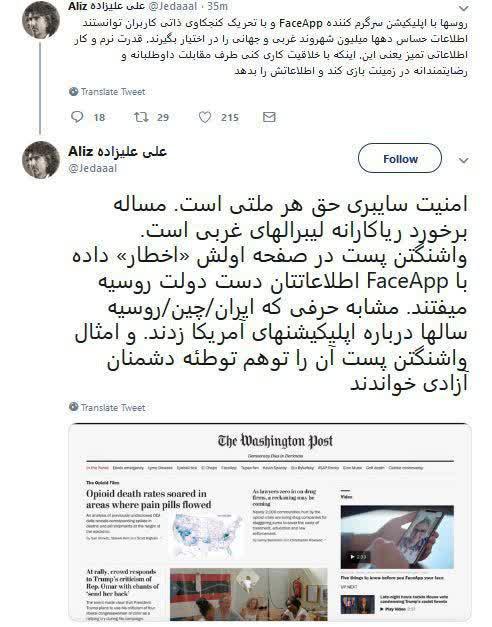 👤 توئیت علی علیزاده در خصوص نرم افزار FaceApp
