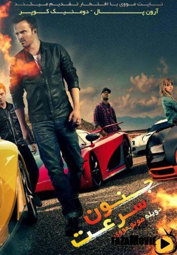 دانلود رایگان فیلم جنون سرعت
