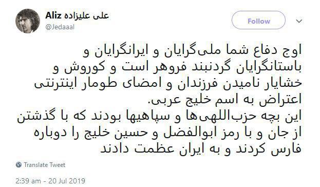 ⭕️ چه کسانی به خلیج فارس و ایران عظمت دادند؟!
