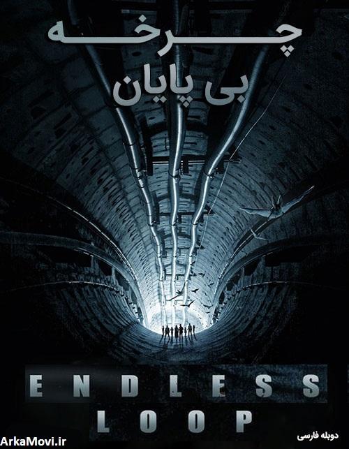 دانلود فیلم چرخه بی پایان با دوبله فارسی Endless Loop 2018