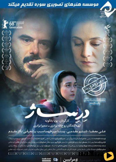 دانلود رایگان فیلم ایرانی درساژ