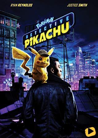 دانلود فیلم Pokémon Detective Pikachu 2019 با زیرنویس فارسی چسبیده + دوبله