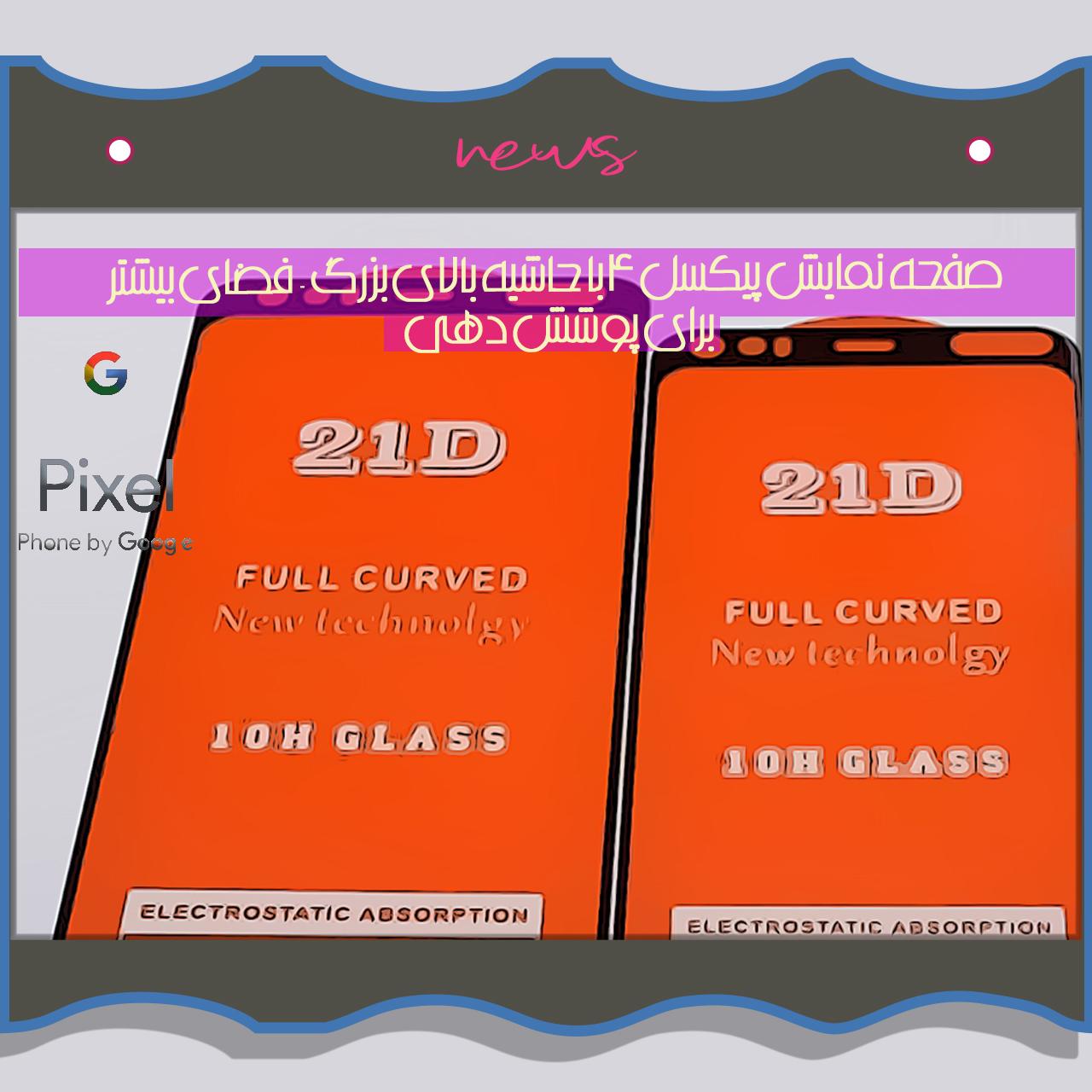 صفحه نمایش پیکسل 4 با حاشیه بالای بزرگ - فضای بیشتر برای پوشش دهی